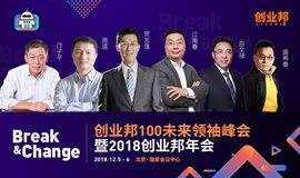 创业邦100未来领袖峰会暨2018创业邦年会
