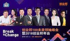 11.11趣活节 | 创业邦100未来领袖峰会暨创业邦年会