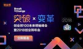 11.11趣活節 | 創業邦100未來領袖峰會暨創業邦年會