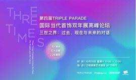 第四届TRIPLE PARADE国际当代首饰双年展高峰论坛—三世之界:过去、现在与未来的对话