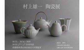 活动预告 │ 10.13 村上雄一陶瓷展