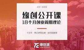 【缘创公开课】上海站 | 面谈2W+创业者后,我们得出了创业发展的规律