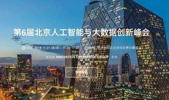 人工智能与大数据创新峰会 | DATAx中国系列