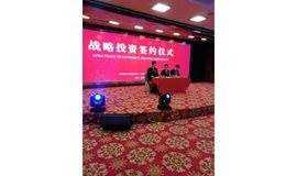 第二届中国投资人年会 暨2018中国中小企业投融资对接峰会