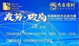 2018第十四届影响力·中国CEO高峰论坛