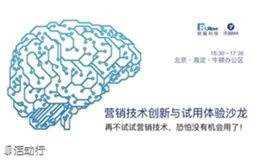 营销自动化产品试用体验微沙龙 10月17日@北京