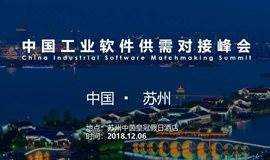 中国工业软件供需对接峰会