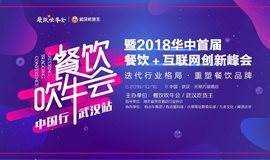 2018华中首届餐饮+互联网创新峰会
