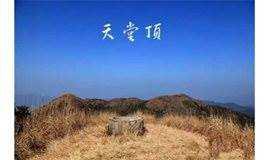 【特惠·天堂顶】10月21日攀登广州第一峰—从化天堂顶,决战广州之巅