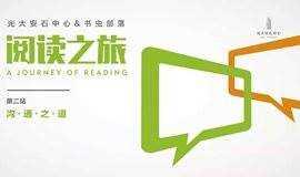 光大安石读书会第二期 沟通之道 10.25