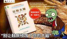 [樊登读书会]24期 《谷物大脑》拒绝麸质,拒绝肥胖、焦虑、糖尿病等