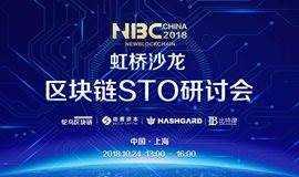 虹桥沙龙:区块链STO研讨会