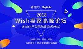 2018 Wish卖家高峰论坛之wish平台新政解读(郑州站)