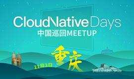 Cloud Native Days中国巡回Meetup——11月3日重庆站