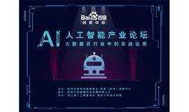 人工智能产业论坛