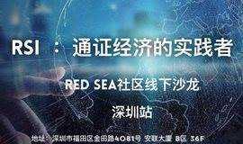 Red sea社区超级节点招募会