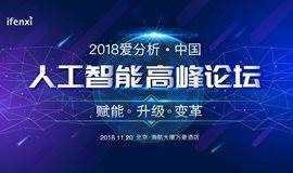 2018爱分析·中国人工智能高峰论坛将于11月20日正式举办——赋能·升级·变革