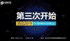 洞见2019——中国HR科技峰会