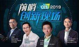 11.11趣活节| 王煜全、吴晓波、刘润、何帆邀你同看CES展(定金)
