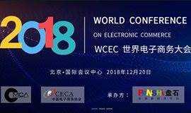 2018世界电子商务大会