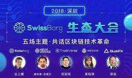 区块链瑞士SwissBorg生态大会-深圳站