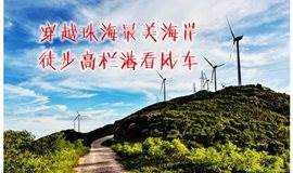 11月4日周六 穿越珠海最美海岸 徒步高栏港看风车