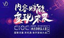 【秒杀】CIOC 2018第一届中国互联网内容创业达人赛