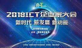 2018中国ICT企业家大会