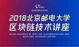 【区块链】2018北京邮电大学区块链技术讲座