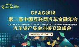 第二届中国互联网汽车金融年会