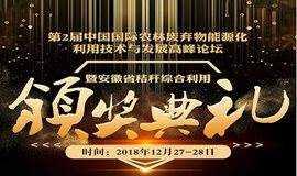 2018第二届中国国际农林废弃物能源化利用技术与发展高峰论坛暨安徽秸秆综合利用颁奖盛典