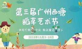 11.11趣活节   第三届广州西塘稻草艺术节 从化西塘童话小镇稻草农业公园