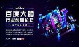 【深圳站】百度大脑行业创新论坛·地产物业专场