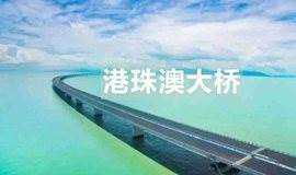 港珠澳大桥丨船游世界最长跨海大桥●赏圆明新园奇观一天游