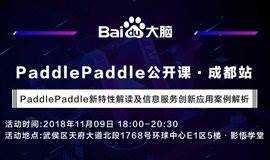 PaddlePaddle公开课·成都站