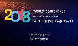 WCEC2018世界电子商务大会