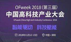 OFweek2018(第三届)中国高科技产业大会(智能驱动,科技赋能)