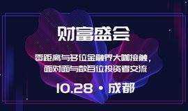 投资策略季度分享会——暨四川国政高宏启动会