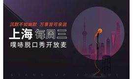 噗哧脱口秀|上海场新人擂台赛每周三@满金香