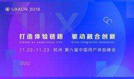 11.11趣活节 | 第六届中国用户体验峰会