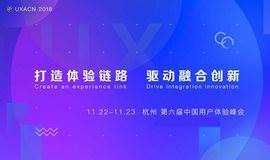 第六届中国用户体验峰会