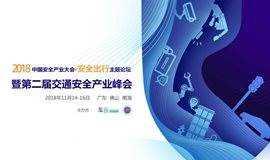 2018中国安全产业大会 - 安全出行主题论坛暨第二届交通安全产业峰会