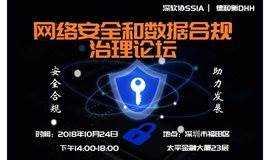 网络安全和数据合规治理论坛