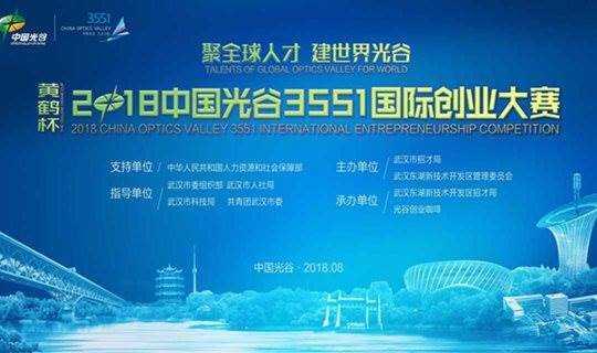 黄鹤杯·2018中国光谷3551国际创业大赛项目火热报名!