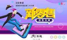 【3i交享荟】投融资对接会第二十六期——新零售·消费升级专场