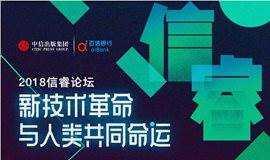 2018信睿论坛——新技术革命与人类共同命运