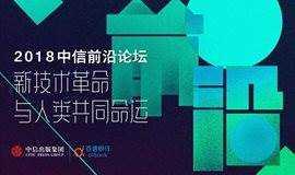 2018中信前沿论坛——新技术革命与人类共同命运