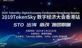 报名丨3月25-26日 TokenSky数字经济大会香港站----STO 出海  链改  抱团取暖