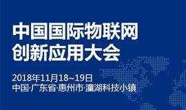 中国国际物联网创新应用大会