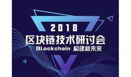 2018 | 成都 * 区块链技术研讨会